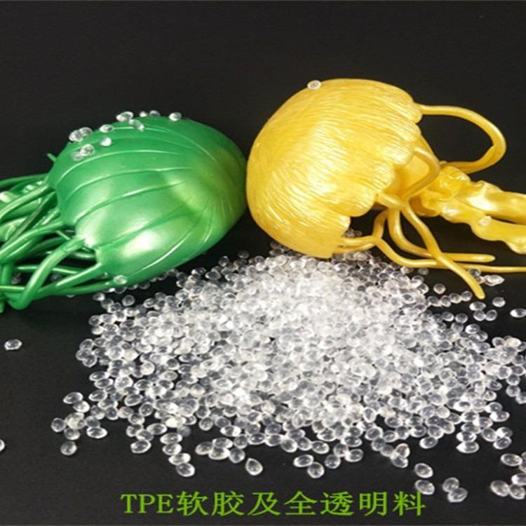 超软TPE原料 TPE透明颗粒 超弹超韧 可来样订制 免费取样