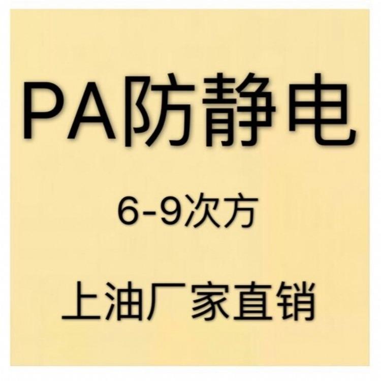 本色防静电PA66 白色永久性抗静电尼龙6,PA66,上油源头厂家