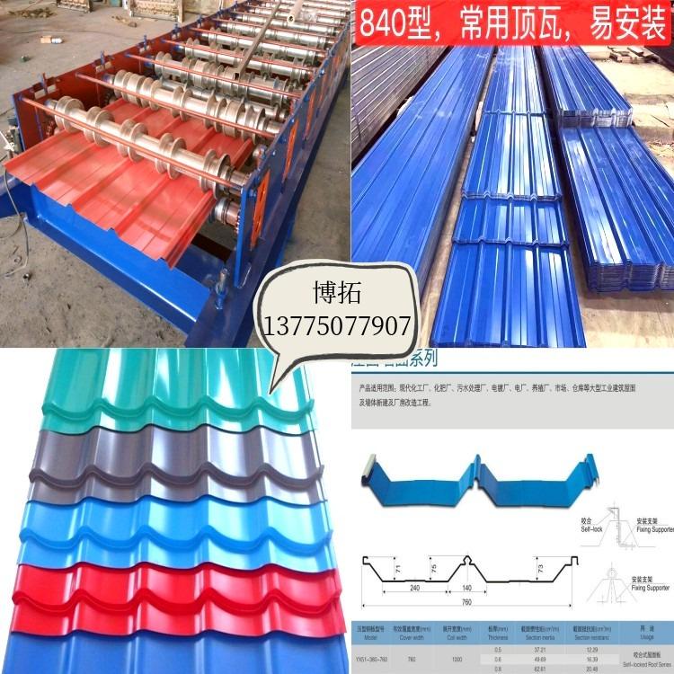 彩钢瓦 不锈钢瓦 铝镁锰板  彩钢夹芯板  彩钢棚  活动板房 钢结构厂房