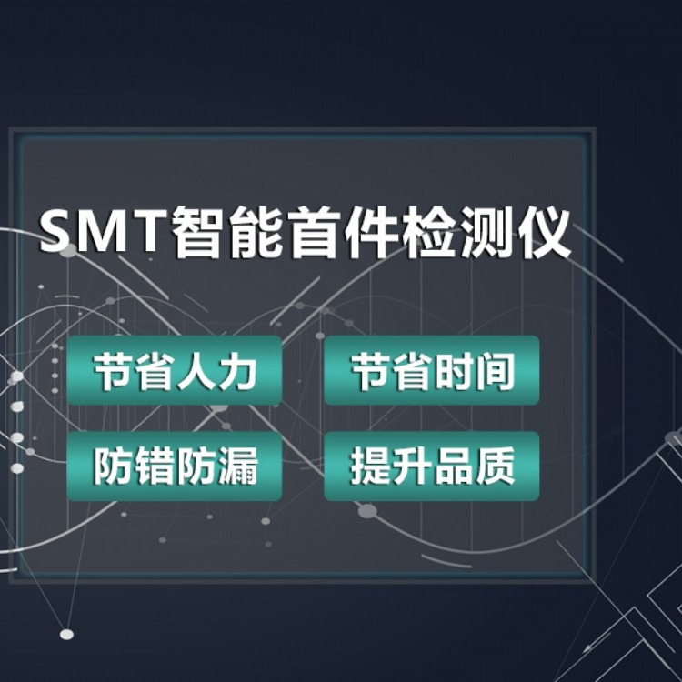 SMT首件是做什么的?