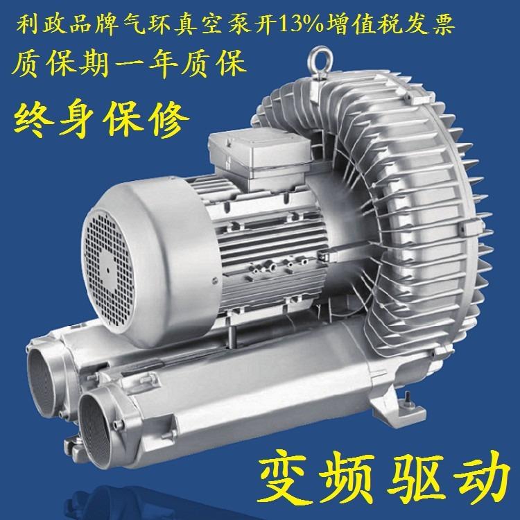 利政品牌大吹力高压气环真空2HB310-AA11-0.7KW高压气泵,真空气泵,真空高压气泵,品牌高压气泵,高压高压气
