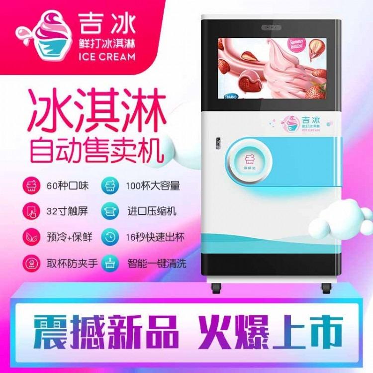 中吉自动售货机定制冰淇淋机吉冰雪糕圣代全自动冰淇淋智能售卖机