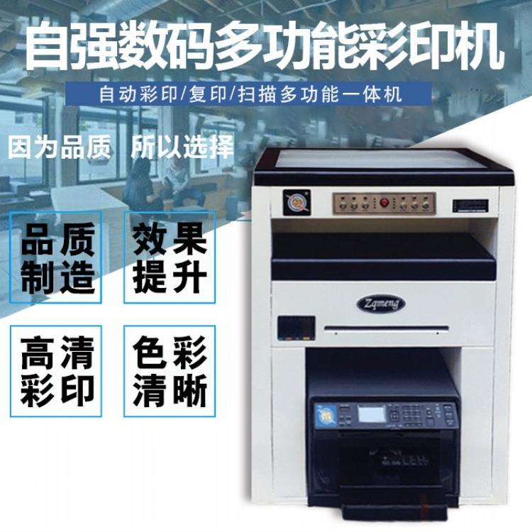 全自动打印宣传单的小型名片印刷机性能稳定