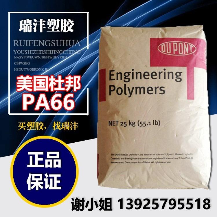 加纤PA66塑料 美国首诺 909 阻燃级 加纤30%玻纤  防火VO尼龙 塑胶原料聚酰胺