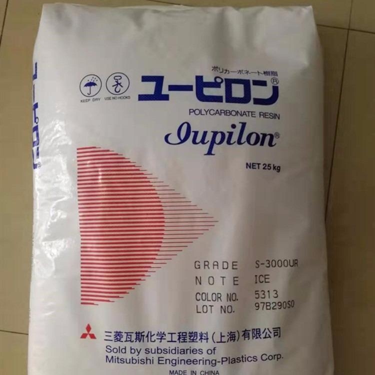 PC/上海三菱/S-3000VR 高流动低粘 易脱模  lupilon 光学 照明聚碳酸酯