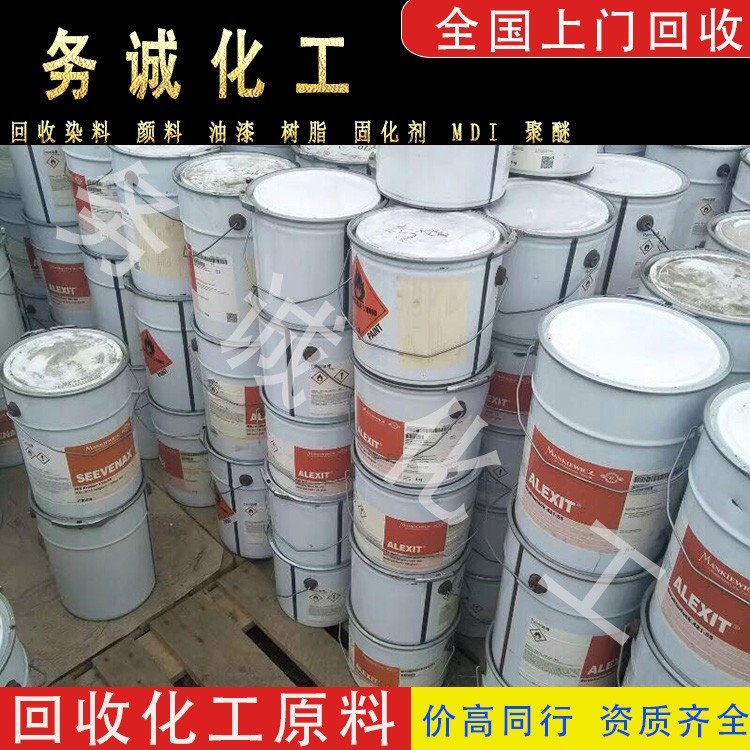 【乳胶漆】务诚回收过期乳胶漆 回收内外墙涂料 全国收购 价格美丽