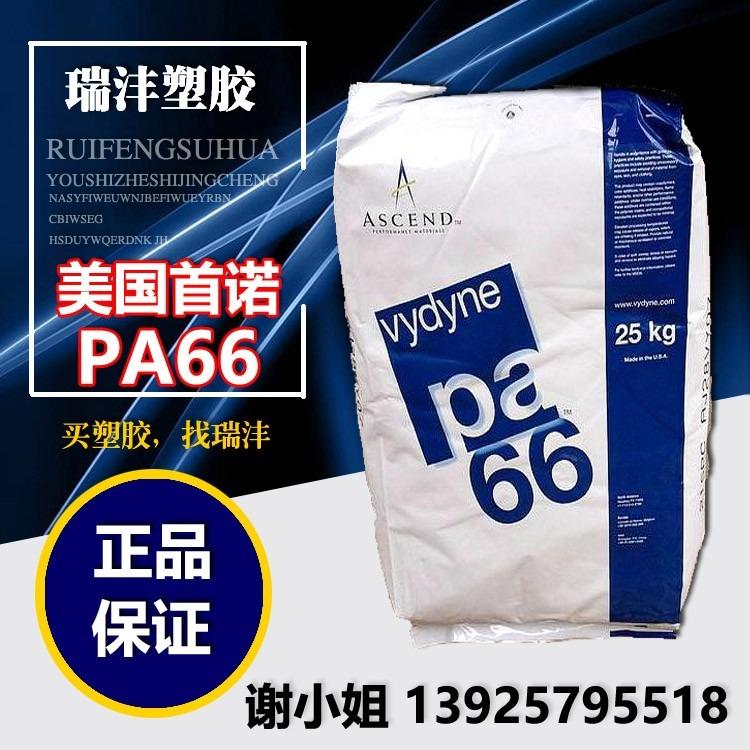 PA66颗粒料 美国杜邦 8018 增强级14%尼龙  增韧级聚酰胺 改良抗撞击性塑料