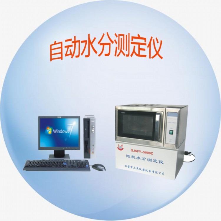 煤炭水分测定仪选鹤壁三杰仪表售后可靠!鹤壁三杰仪表的全自动水分测定仪性能稳定,结果数据符合国标!