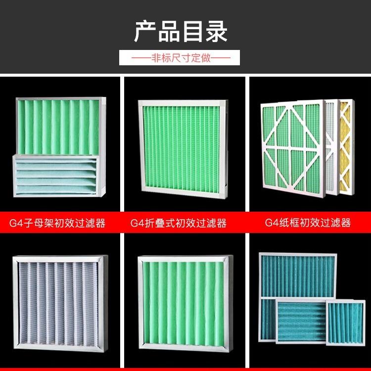 空调过滤器 效率初效过滤器 效率中效过滤器 中央空调过滤网
