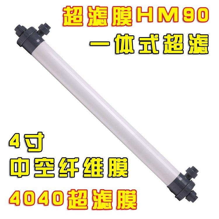 超滤膜组件工业超滤膜超滤膜厂家中空纤维超滤滤膜厂家4040超滤膜