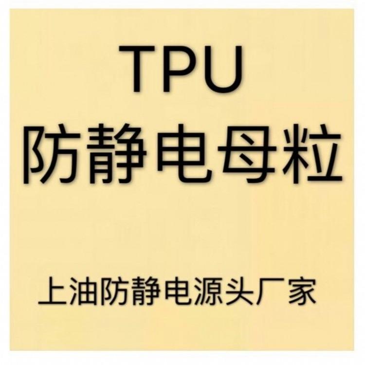 透明抗静电TPU,TPU抗静电剂,抗静电的TPU厂家