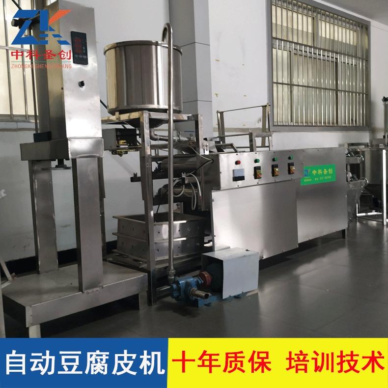 豆腐皮机械设备 全自动豆腐皮机 中科豆腐皮机生产设备