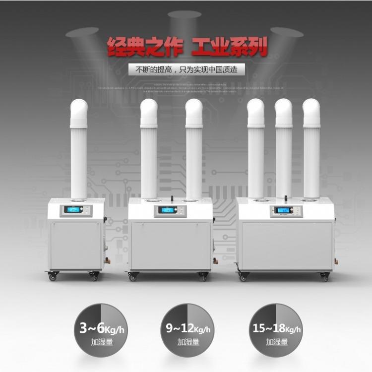 常熟工业加湿机多乐信品牌DRS-03A超声波加湿器