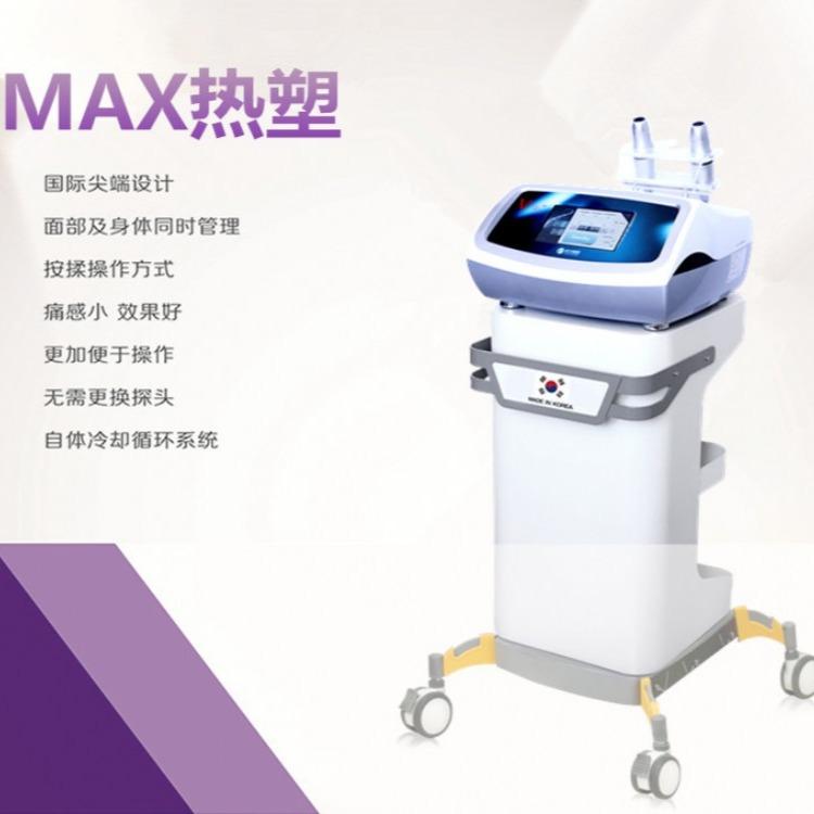 抗衰美容仪器 MAX热塑美容仪器 美容院专用抗衰美容仪器 抗衰美容仪器家用 抗衰美容瘦脸仪器
