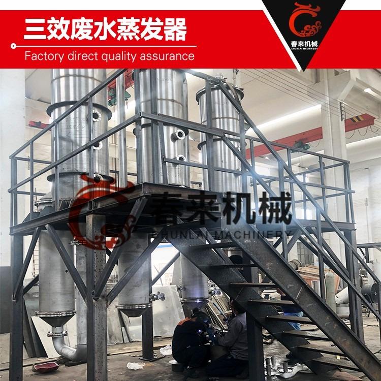 废水结晶蒸发器  工业多效废水蒸发器 高盐废水三效废水蒸发器