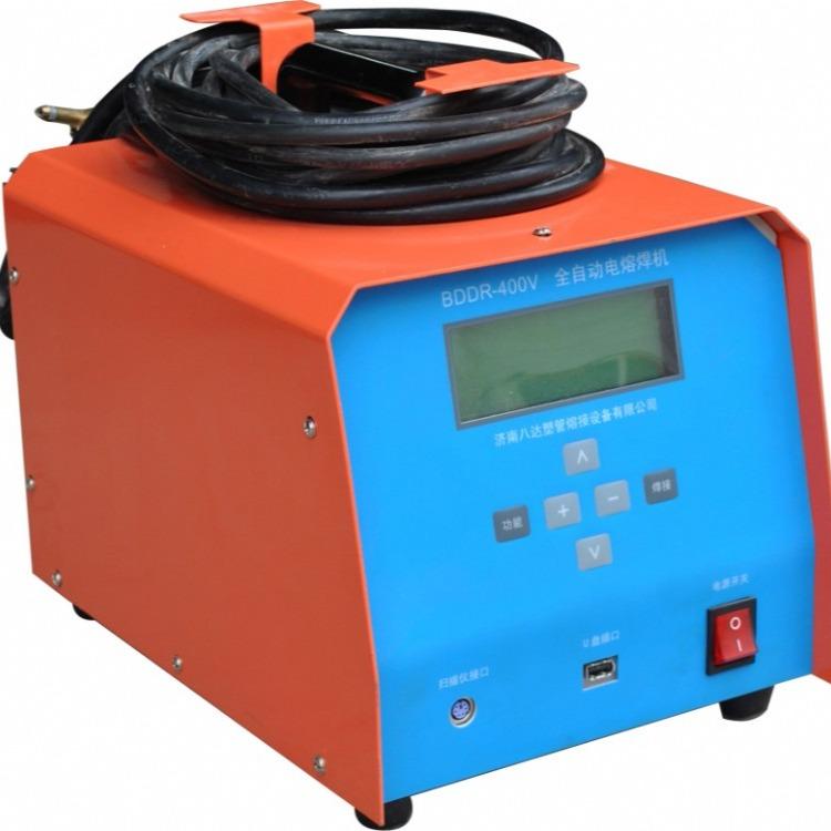 济南八达PE/PP管材电熔焊接机BDDR400V 全自动电熔焊机 电熔塑料管材熔接机 电熔焊机厂家直销售后保障