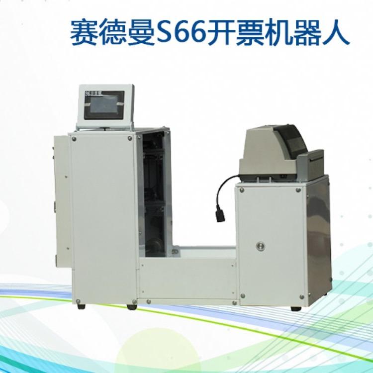 赛德曼S66开票机器人  开票机器人优质货源 北京地区开票机器人厂家直供