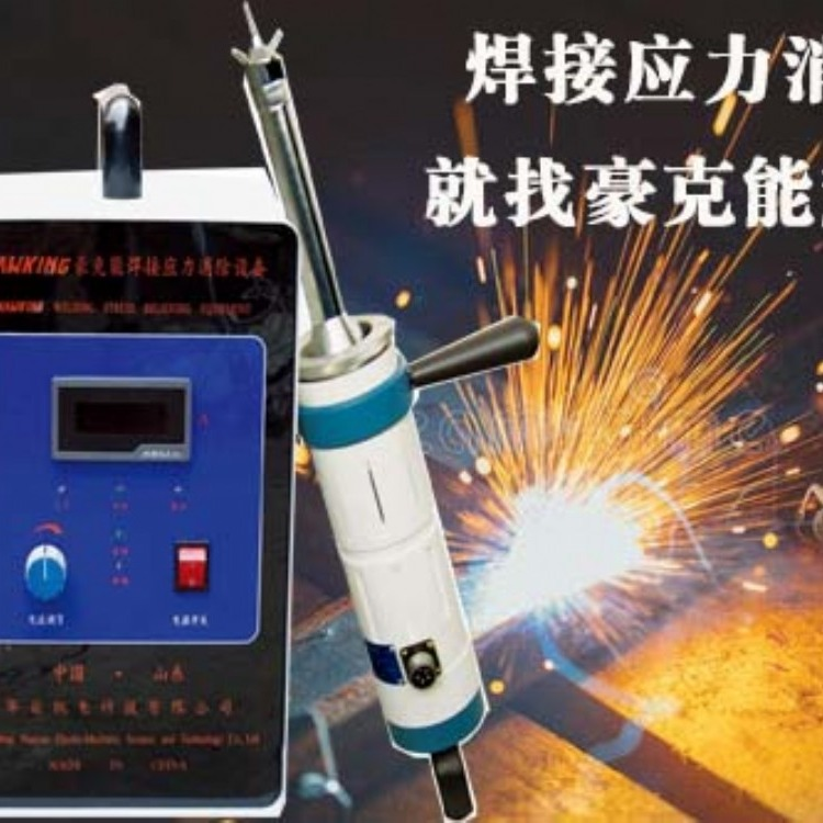 供应江苏振动消除焊接应力防止焊接变形设备