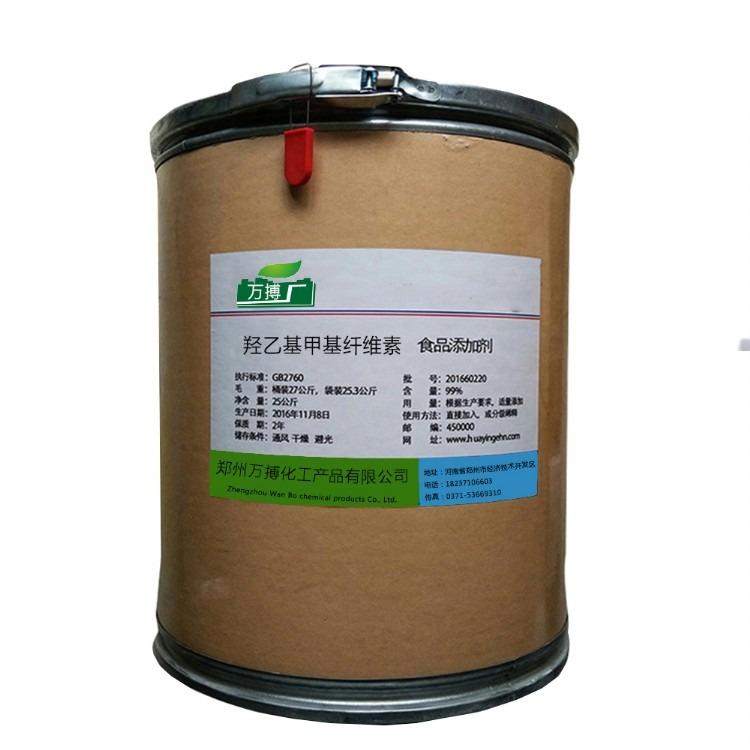 厂家直销工业级 羟乙基纤维素 高粘度羟乙基纤维素 羟乙基甲基纤维素HEMC