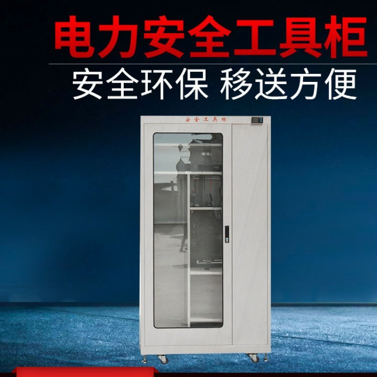安全生产配电室普通工具柜智能恒温除湿安全工具柜全智能安全组合式电力工具柜   绝缘工器具柜