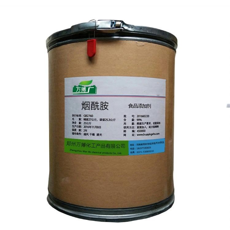 厂家直销维生素B3 食品级烟酰胺 尼克酰胺 3-吡啶甲酰胺