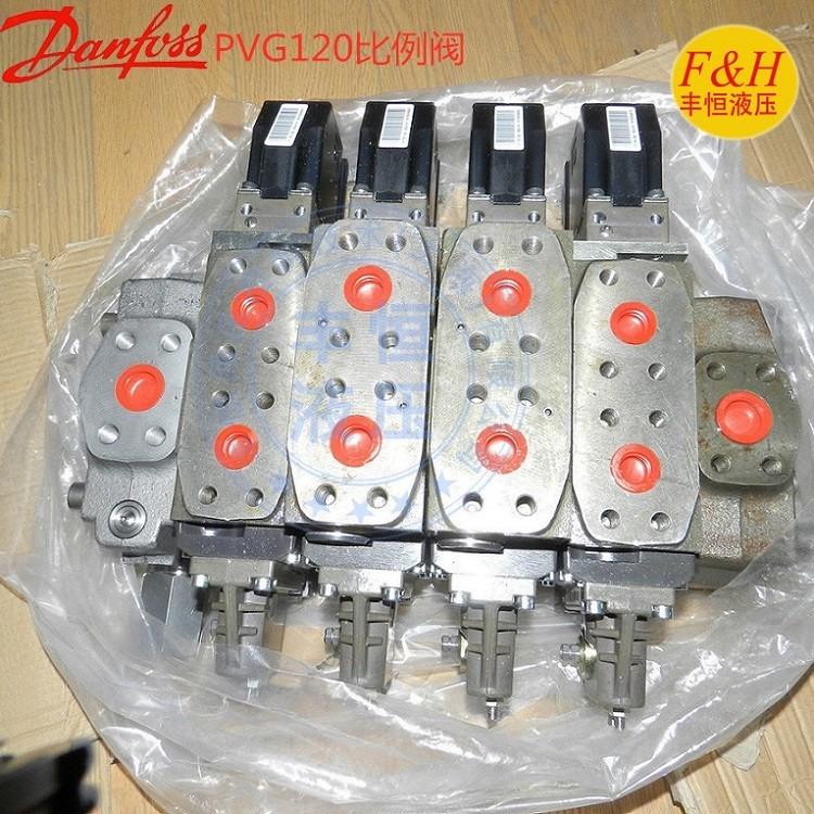 丹佛斯PVG120三通比例阀液压多路阀 手动液压多路阀