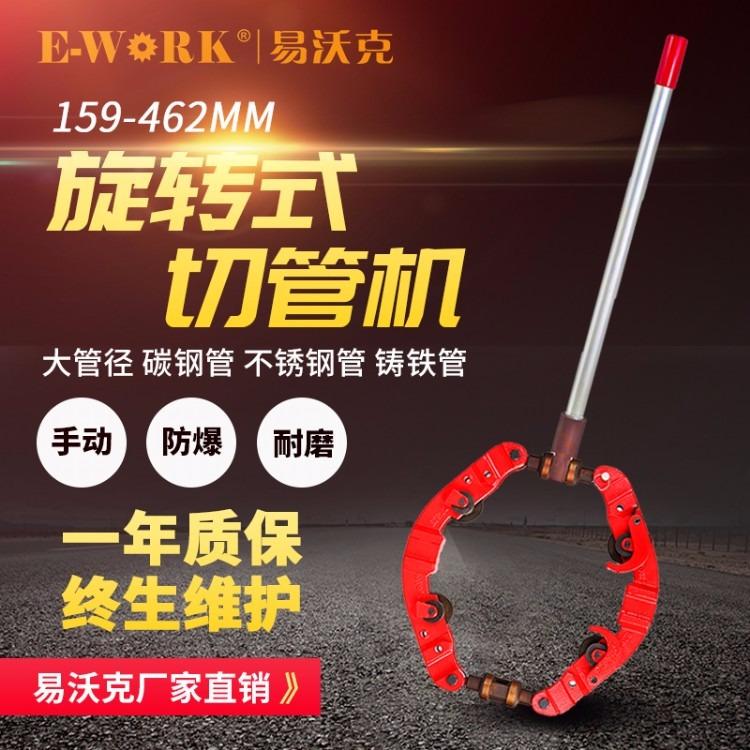 旋转式钢管割刀|四刀片钢管割刀|手工钢管割刀