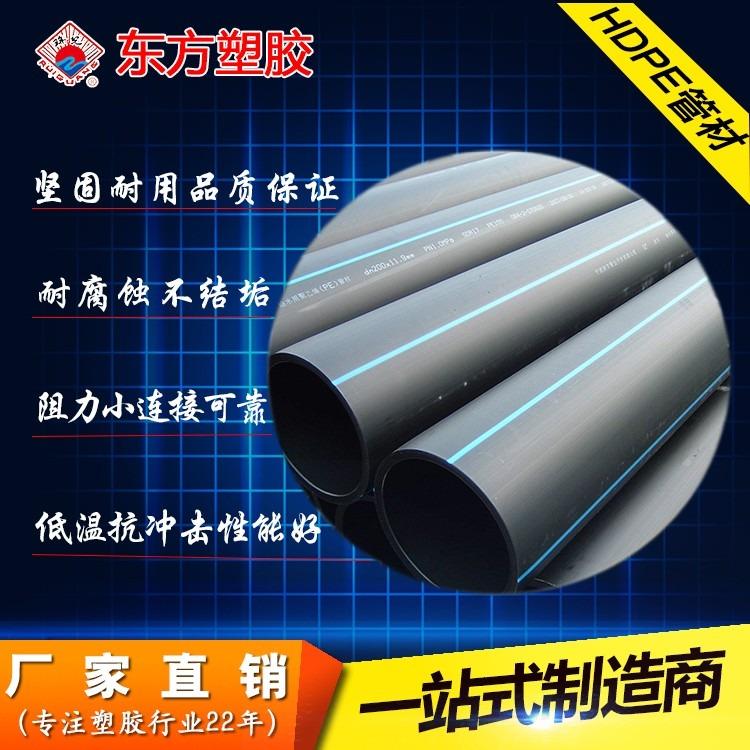 禹城pe给水用塑料管pe热熔塑料管pe自来水水管供应商pe管材价格