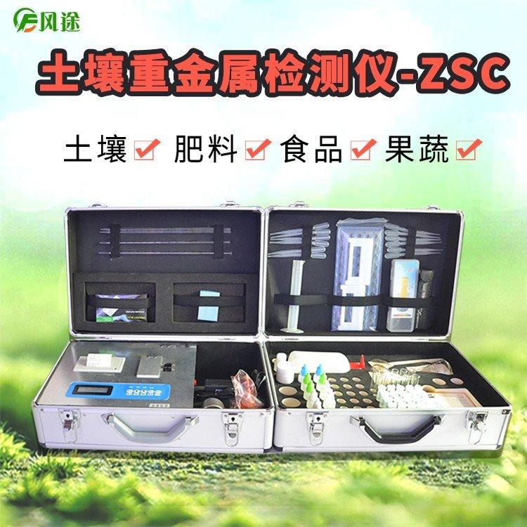 土壤重金属检测仪_风途FT-ZSC高精度土壤重金属检测仪