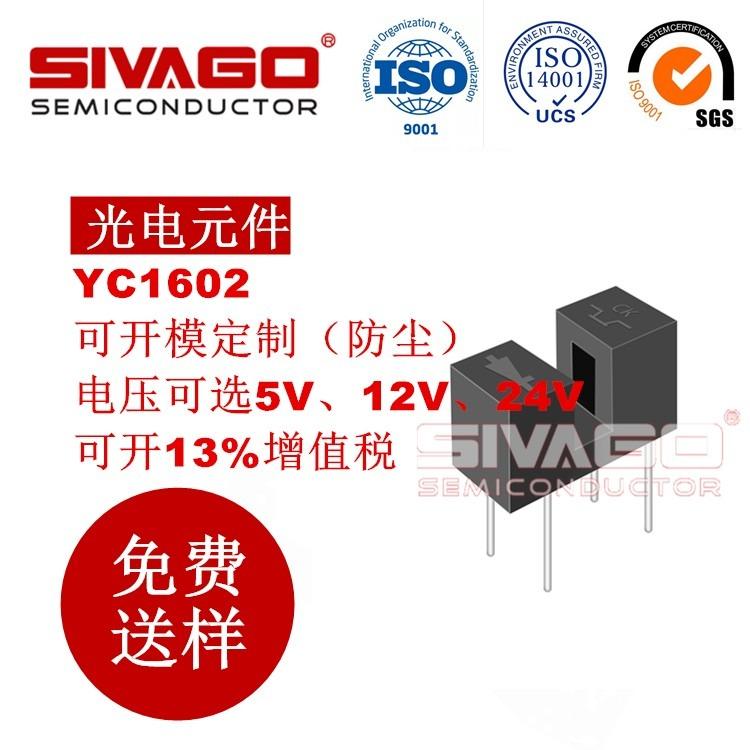 光电传感器 YC1602 摇摆机专用 家电控制面板传感器 复印机