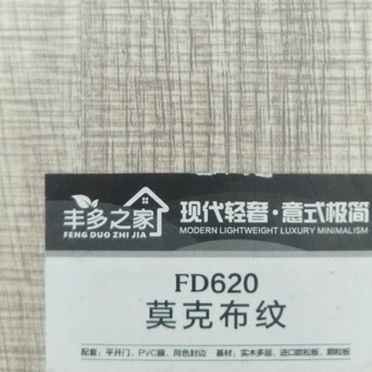 多层板厂家 桐木生态板价格 可定制橱柜板 家具板 生态板 实木生态板 厂家直售