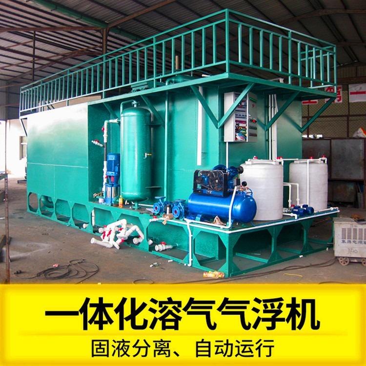 中科蓝加压溶气气浮机 环保好运行费用低