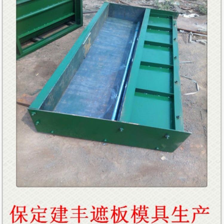 桥梁遮板模具  遮板钢模具  遮板铁模具  生产工艺如何定义的   保定建丰模具