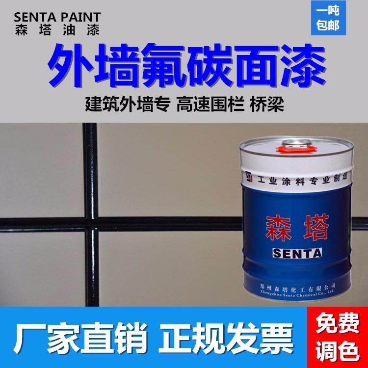 混凝土设施表面用氟树脂涂料 森塔外墙氟碳面漆