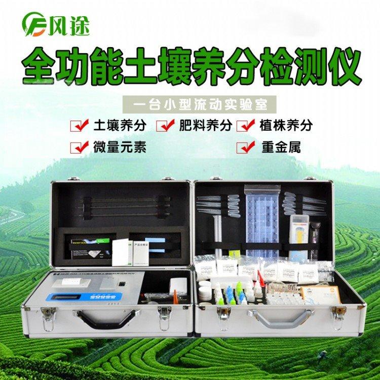 土壤养分检测仪-土壤检测仪-土壤肥料检测仪