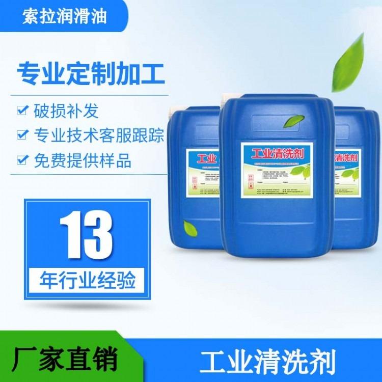厂家直销低泡防锈水基清洗剂 水性清洗剂 工业清洗剂 金属清洗剂