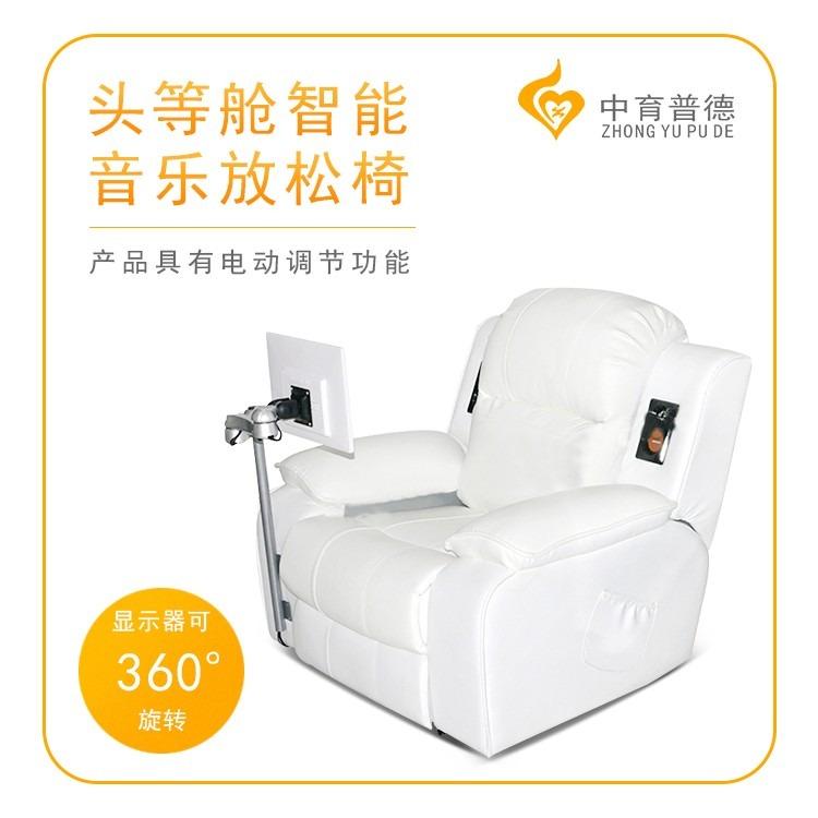 音乐放松椅厂家 音乐放松椅在哪里买 太空舱音乐放松椅