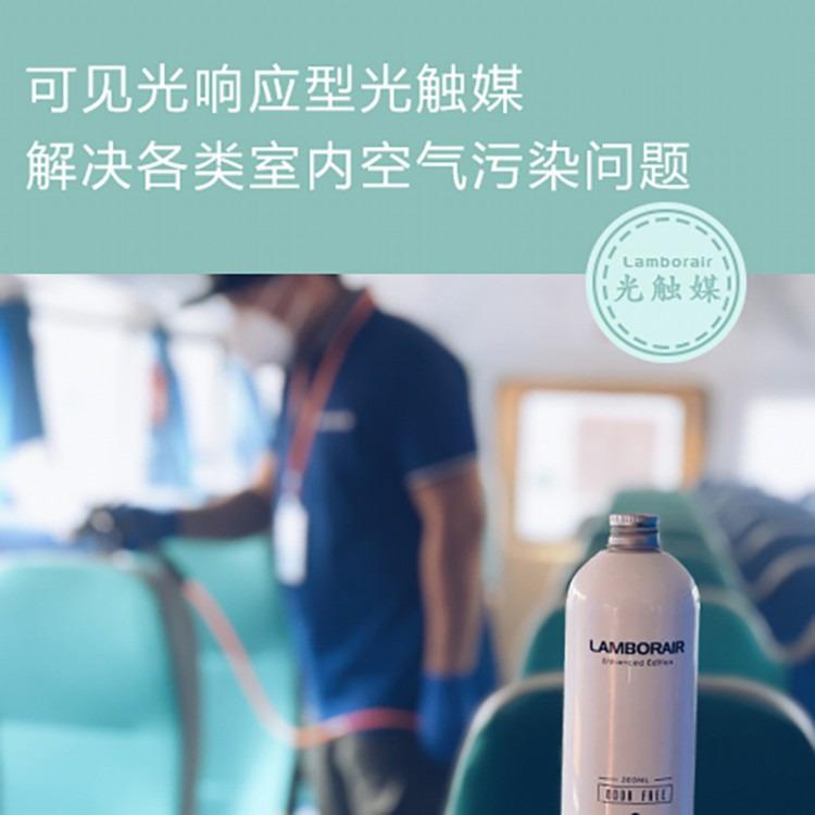 室内空气污染清除剂 lamborair 第五代纳米光触媒产品 光触媒国标标准  环保科技产品