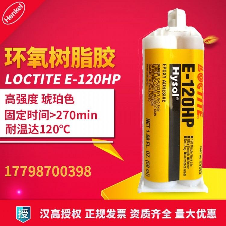 汉高乐泰E-120HP胶水 环氧树脂AB胶 高强度结构胶 loctite胶水 ab胶 环氧胶 结构教学生50ML
