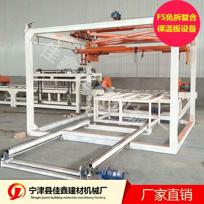 佳鑫加工 FS复合保温板设备 全自动免拆外模板设备加工定制