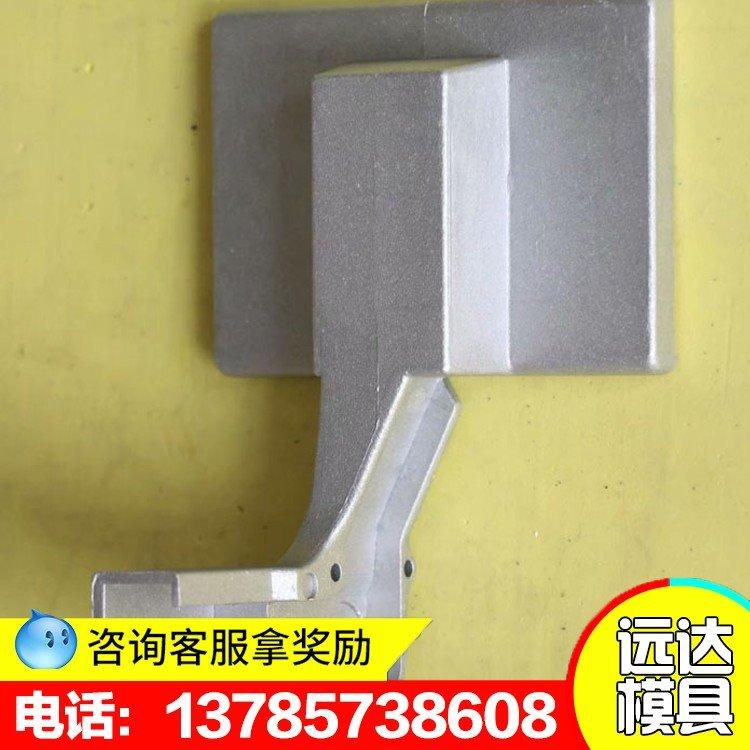 远达模具厂 铝铸件 压铸模 模具设计 制造