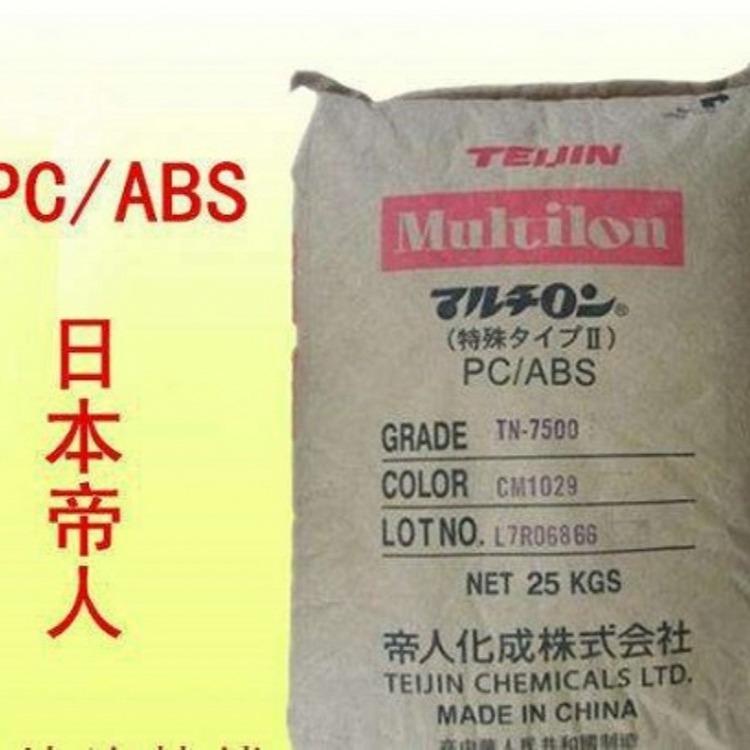 厂家供应原料PC/ABS 日本帝人 DN-1825B 耐高温 抗紫外线