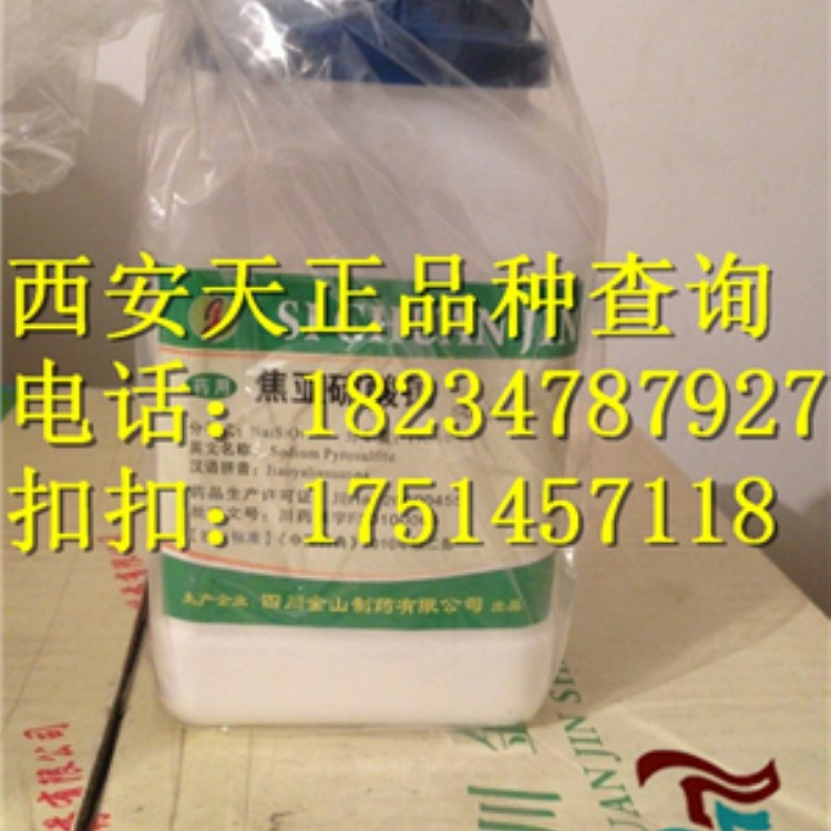 医用焦亚硫酸钠价格 药用级焦亚硫酸钠制药辅料