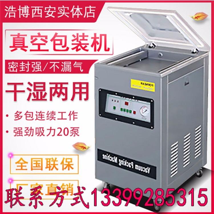 西安真空包装机  西安食品 机械海鲜 特产包装机
