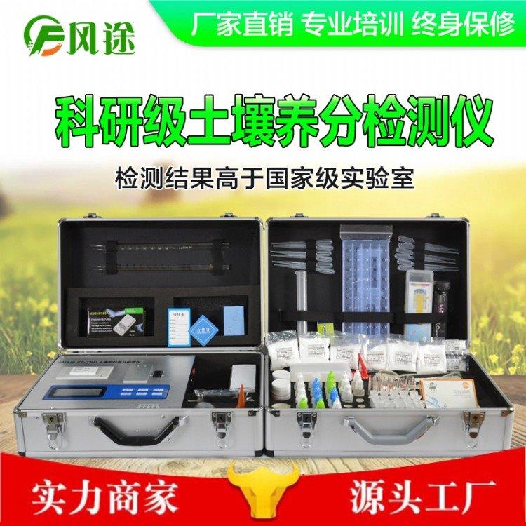 土壤养分检测仪-高精度全项目土壤养分检测仪