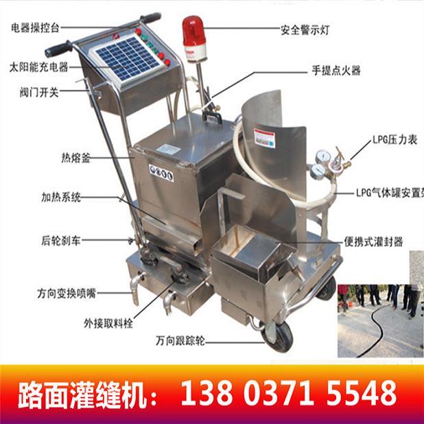 路面灌缝机加热管沥青灌缝机灌缝胶专业生产