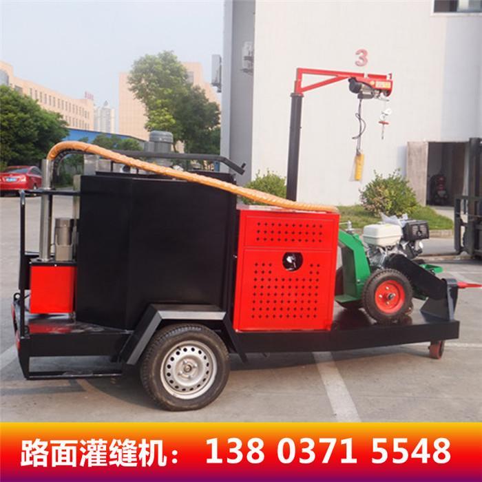 郑州路面灌缝机郑州路面灌缝机操作简单