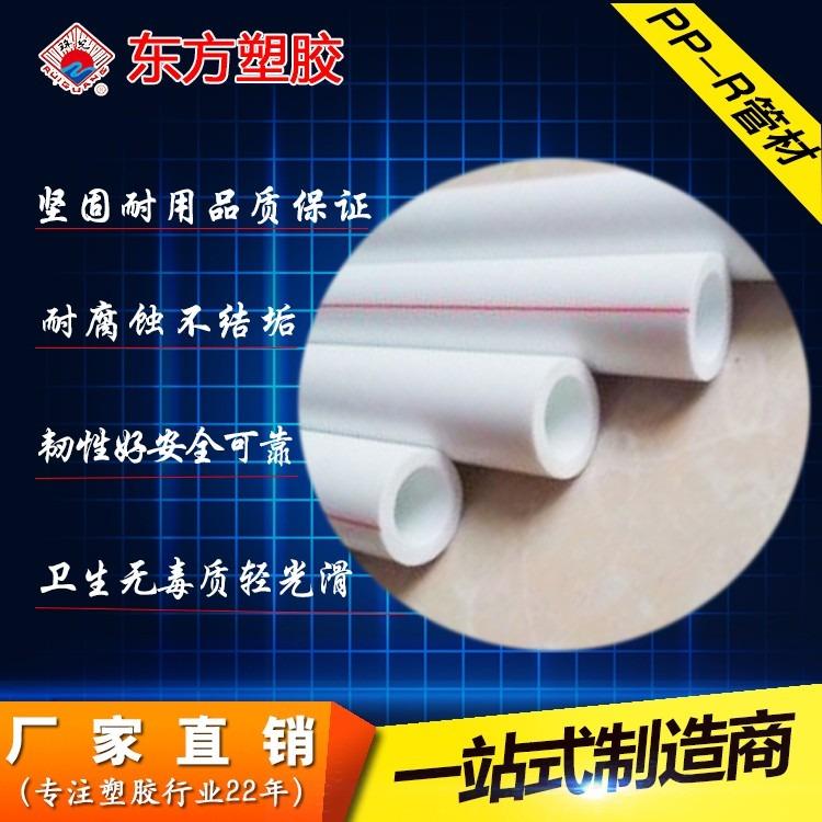 壁挂式太阳能上水管 热水器专用水管 ppr水管ppr冷热水管材价格