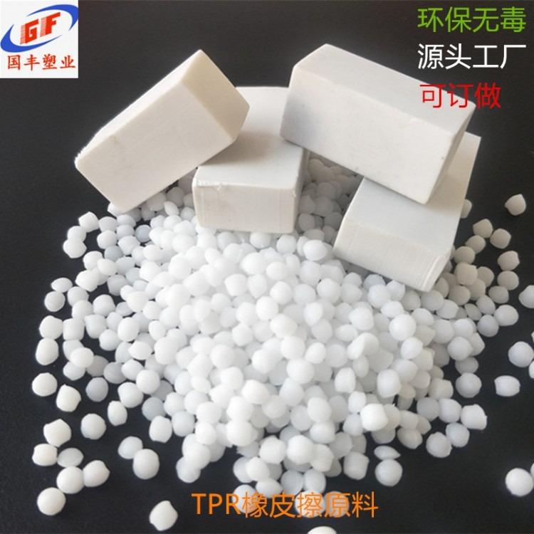 橡皮擦原料  TPR原料 挤出级TPR 本色原料 涂擦能力强 江西厂家直供 免费取样