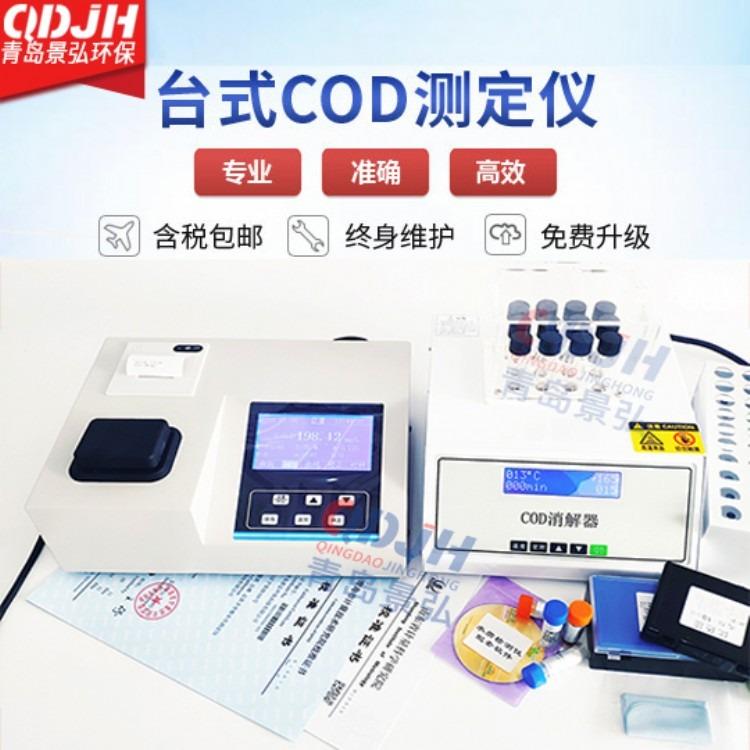 景弘COD快速测定仪 COD检测仪 COD分析仪 环保专用JH-TC200